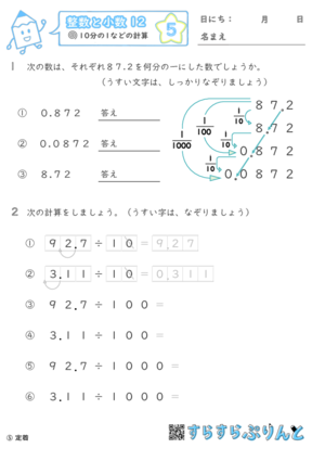 【05】10分の1などの計算【整数と小数12】