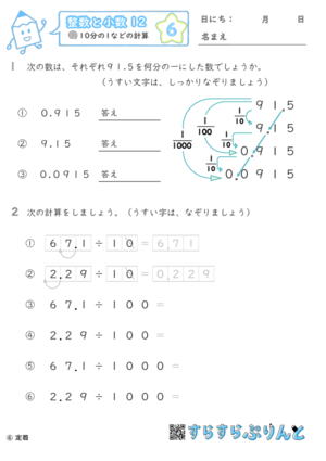 【06】10分の1などの計算【整数と小数12】