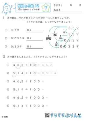 【07】10分の1などの計算【整数と小数12】