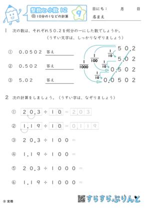 【09】10分の1などの計算【整数と小数12】