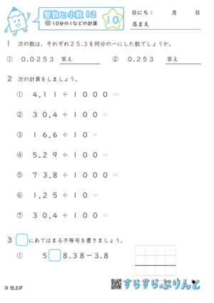 【10】10分の1などの計算【整数と小数12】