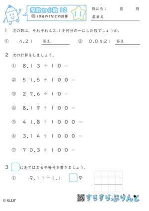 【11】10分の1などの計算【整数と小数12】