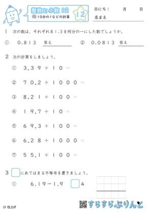 【12】10分の1などの計算【整数と小数12】