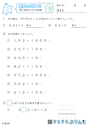【13】10分の1などの計算【整数と小数12】