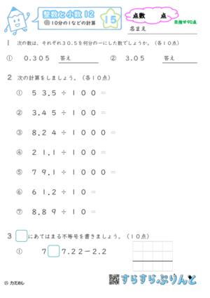 【15】10分の1などの計算【整数と小数12】