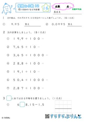 【16】10分の1などの計算【整数と小数12】