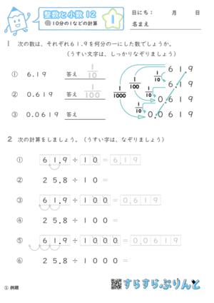 【01】10分の1などの計算【整数と小数12】
