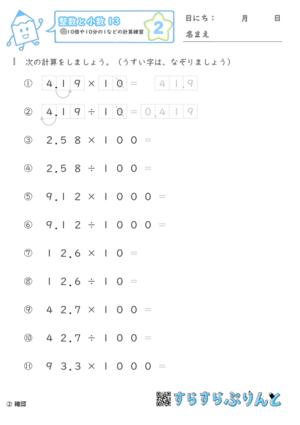 【02】10倍や10分の1などの計算練習【整数と小数13】