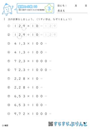 【03】10倍や10分の1などの計算練習【整数と小数13】