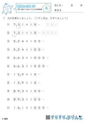【04】10倍や10分の1などの計算練習【整数と小数13】