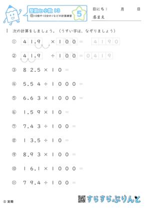 【05】10倍や10分の1などの計算練習【整数と小数13】