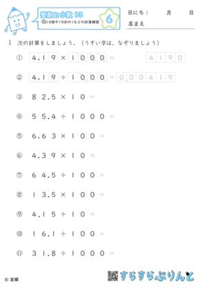 【06】10倍や10分の1などの計算練習【整数と小数13】
