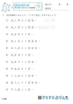 【07】10倍や10分の1などの計算練習【整数と小数13】