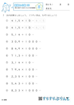 【08】10倍や10分の1などの計算練習【整数と小数13】