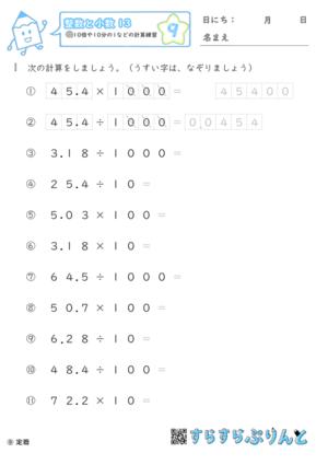 【09】10倍や10分の1などの計算練習【整数と小数13】