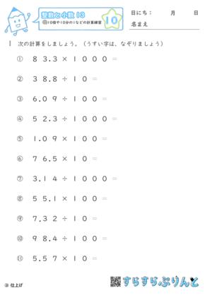 【10】10倍や10分の1などの計算練習【整数と小数13】