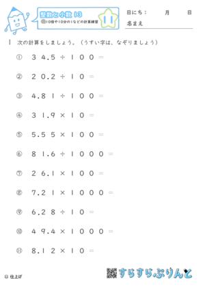 【11】10倍や10分の1などの計算練習【整数と小数13】