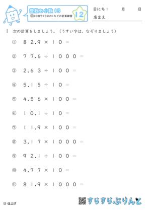 【12】10倍や10分の1などの計算練習【整数と小数13】