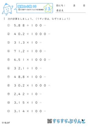 【13】10倍や10分の1などの計算練習【整数と小数13】