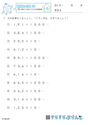 【14】10倍や10分の1などの計算練習【整数と小数13】