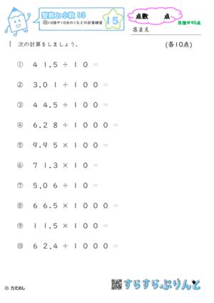 【15】10倍や10分の1などの計算練習【整数と小数13】
