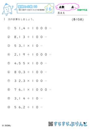 【16】10倍や10分の1などの計算練習【整数と小数13】
