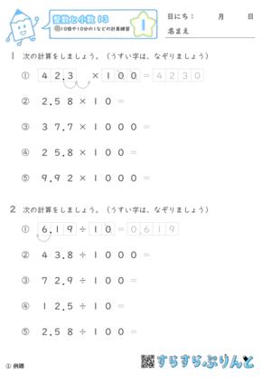【01】10倍や10分の1などの計算練習【整数と小数13】