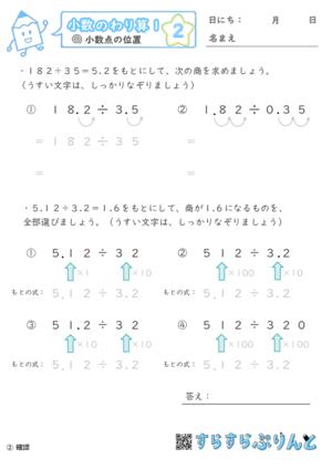 【02】小数点の位置【小数のわり算1】