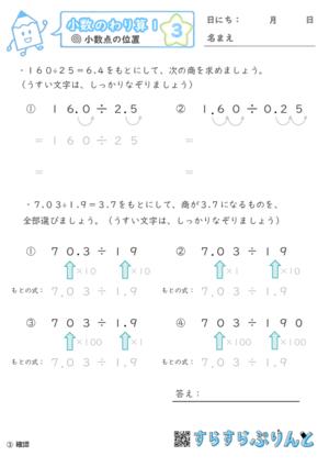 【03】小数点の位置【小数のわり算1】