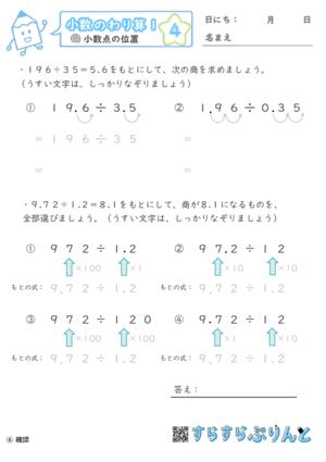 【04】小数点の位置【小数のわり算1】