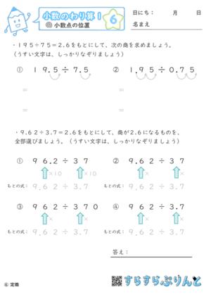 【06】小数点の位置【小数のわり算1】
