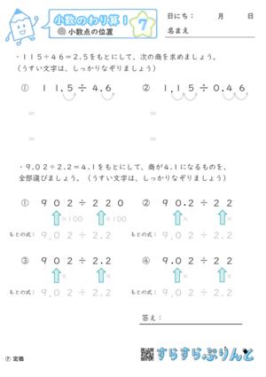 【07】小数点の位置【小数のわり算1】