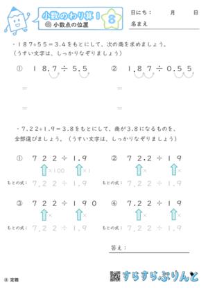 【08】小数点の位置【小数のわり算1】