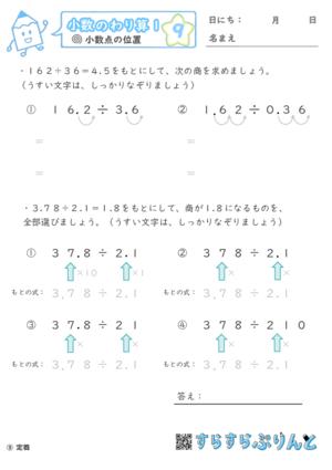 【09】小数点の位置【小数のわり算1】