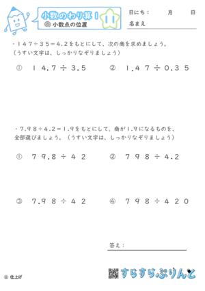 【11】小数点の位置【小数のわり算1】