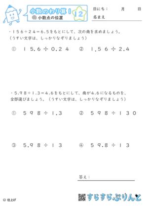 【12】小数点の位置【小数のわり算1】