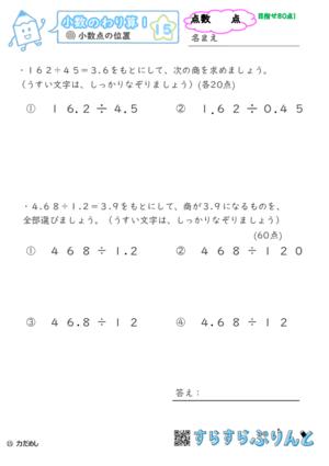 【15】小数点の位置【小数のわり算1】