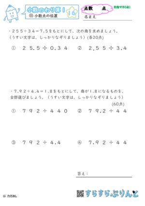 【16】小数点の位置【小数のわり算1】