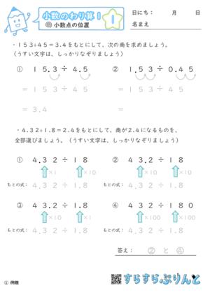 【01】小数点の位置【小数のわり算1】
