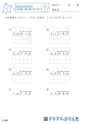 【07】小数÷小数(繰り下がりなし)【小数のわり算2】