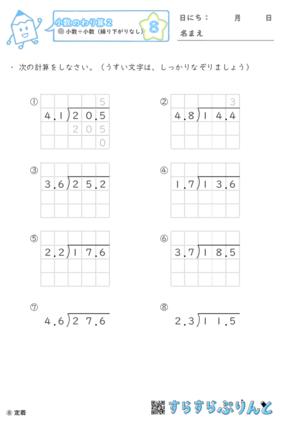 【08】小数÷小数(繰り下がりなし)【小数のわり算2】