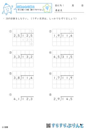 【09】小数÷小数(繰り下がりなし)【小数のわり算2】