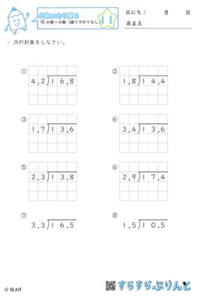 【11】小数÷小数(繰り下がりなし)【小数のわり算2】