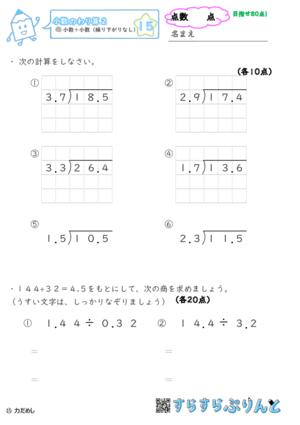 【15】小数÷小数(繰り下がりなし)【小数のわり算2】