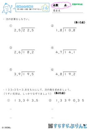 【16】小数÷小数(繰り下がりなし)【小数のわり算2】