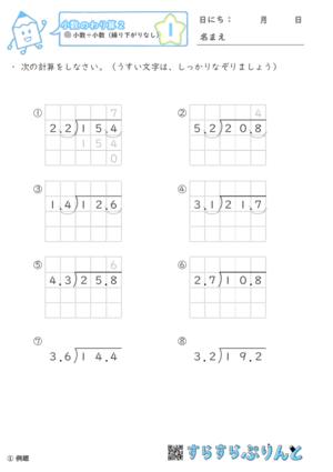 【01】小数÷小数(繰り下がりなし)【小数のわり算2】