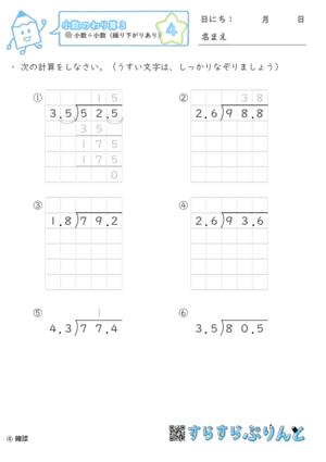【04】小数÷小数(繰り下がりあり)【小数のわり算3】