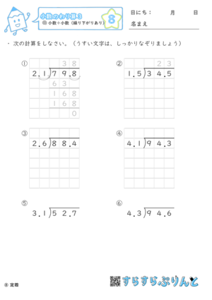 【08】小数÷小数(繰り下がりあり)【小数のわり算3】