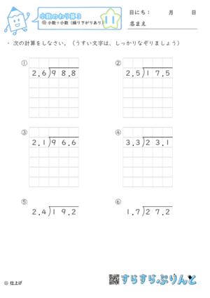 【11】小数÷小数(繰り下がりあり)【小数のわり算3】