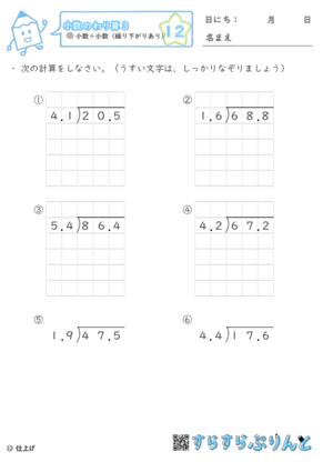 【12】小数÷小数(繰り下がりあり)【小数のわり算3】